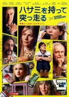 Running with Scissors - Japanese DVD cover (xs thumbnail)