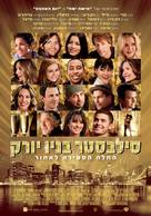 New Year's Eve - Israeli Movie Poster (xs thumbnail)