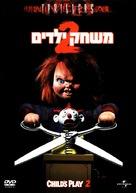 Child's Play 2 - Israeli DVD movie cover (xs thumbnail)