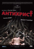 Antichrist - Bulgarian Movie Poster (xs thumbnail)