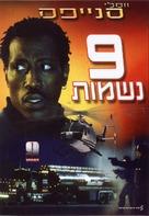 Unstoppable - Israeli Movie Poster (xs thumbnail)