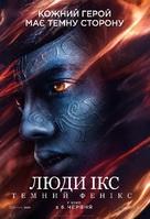 X-Men: Dark Phoenix - Ukrainian Movie Poster (xs thumbnail)