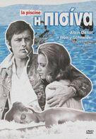 La piscine - Greek DVD cover (xs thumbnail)