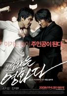 Yeong-hwa-neun yeong-hwa-da - South Korean Movie Poster (xs thumbnail)