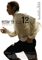 12 Years a Slave - Israeli Movie Poster (xs thumbnail)