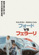 Ford v. Ferrari - Japanese Movie Poster (xs thumbnail)