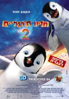 Happy Feet Two - Israeli Movie Poster (xs thumbnail)