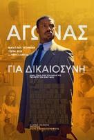 Just Mercy - Greek Movie Poster (xs thumbnail)