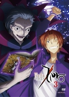 """Fate/Zero"" - Japanese DVD cover (xs thumbnail)"