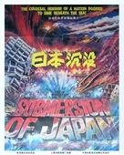 Nippon chinbotsu - Chinese Movie Poster (xs thumbnail)
