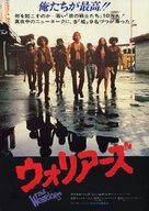 The Warriors - Japanese Movie Poster (xs thumbnail)