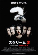 Scream 3 - Japanese Movie Poster (xs thumbnail)