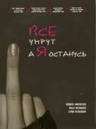 Vse umrut, a ya ostanus - Russian Movie Cover (xs thumbnail)