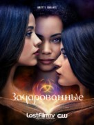 """Charmed"" - Russian Movie Poster (xs thumbnail)"