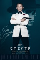 Spectre - Russian Movie Poster (xs thumbnail)