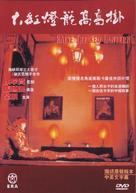 Da hong deng long gao gao gua - Hong Kong Movie Cover (xs thumbnail)