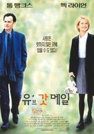 You've Got Mail - South Korean Movie Poster (xs thumbnail)