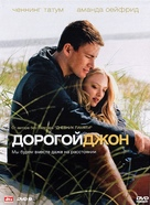 Dear John - Russian Movie Cover (xs thumbnail)