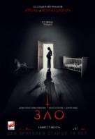 Malicious - Russian Movie Poster (xs thumbnail)