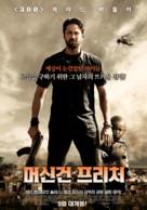Machine Gun Preacher - South Korean Movie Poster (xs thumbnail)