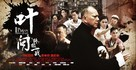 Ip Man: The Final Fight - Chinese Movie Poster (xs thumbnail)