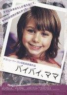 Loverboy - Japanese poster (xs thumbnail)
