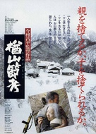 Narayama bushiko - Japanese Movie Poster (xs thumbnail)