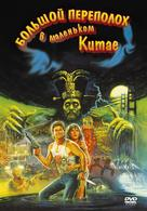 Big Trouble In Little China - Russian Movie Cover (xs thumbnail)