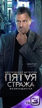 """Pyataya strazha"" - Russian Movie Poster (xs thumbnail)"