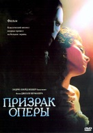 The Phantom Of The Opera - Russian Movie Cover (xs thumbnail)