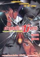 Long zai bian yuan - Thai Movie Poster (xs thumbnail)