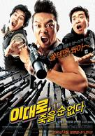 Short Time - South Korean poster (xs thumbnail)