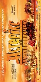 Astèrix aux jeux olympiques - Ukrainian Movie Poster (xs thumbnail)