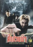 Volcano High - Thai Movie Cover (xs thumbnail)