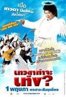 Devada tha ja teng - Thai DVD movie cover (xs thumbnail)