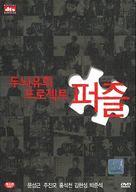 Dodoiyuheui peurojekteu, peojeul - South Korean DVD cover (xs thumbnail)