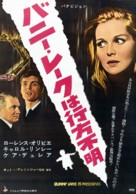 Bunny Lake Is Missing - Japanese Movie Poster (xs thumbnail)