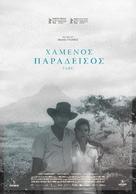 Tabu - Greek Movie Poster (xs thumbnail)