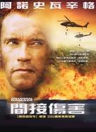 Collateral Damage - Chinese Movie Poster (xs thumbnail)