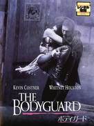The Bodyguard - Japanese Movie Cover (xs thumbnail)