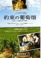 The Vintner's Luck - Japanese Movie Poster (xs thumbnail)