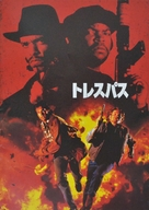 Trespass - Japanese Movie Poster (xs thumbnail)