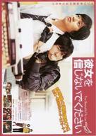 Geunyeoreul midji maseyo - Japanese Movie Poster (xs thumbnail)