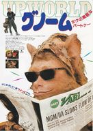 A Gnome Named Gnorm - Japanese Movie Poster (xs thumbnail)