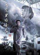 Pavilion of Women - Chinese Movie Poster (xs thumbnail)