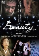 Beauty utsukushimono - Japanese DVD movie cover (xs thumbnail)