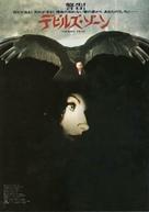 Tourist Trap - Japanese Movie Poster (xs thumbnail)