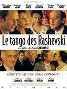 Le tango des Rashevski - Belgian Movie Poster (xs thumbnail)