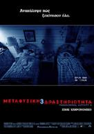 Paranormal Activity 3 - Greek Movie Poster (xs thumbnail)