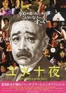 Yume jû-ya - Japanese Movie Poster (xs thumbnail)